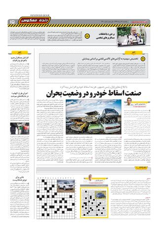 1240.pdf - صفحه 15