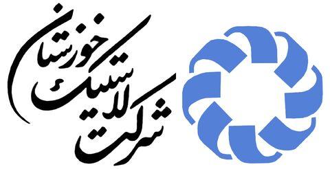 لاستیک خوزستان