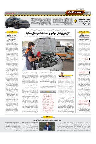 1300.pdf - صفحه 4