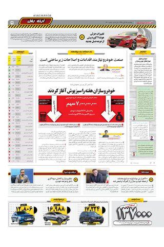1300.pdf - صفحه 5