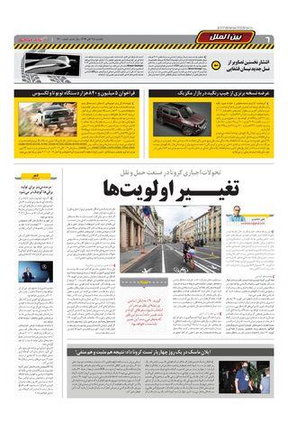 1300.pdf - صفحه 6
