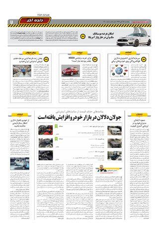 1300.pdf - صفحه 7