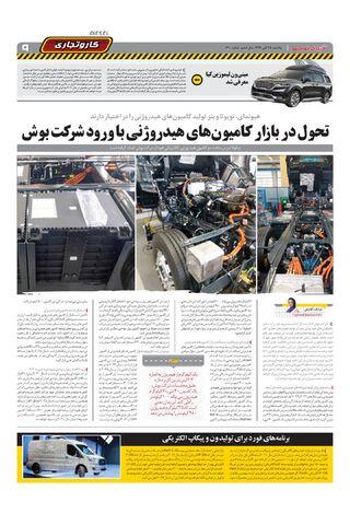 1300.pdf - صفحه 9