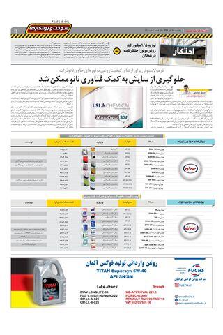 1300.pdf - صفحه 11