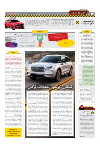 1300.pdf - صفحه 12