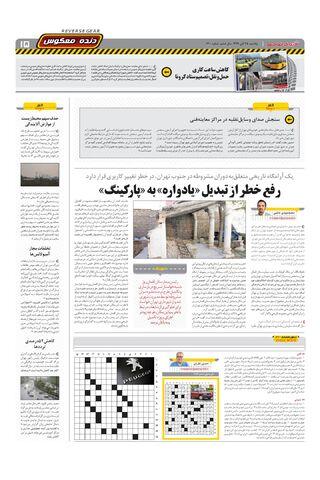 1300.pdf - صفحه 15