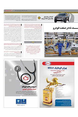 1310.pdf - صفحه 3