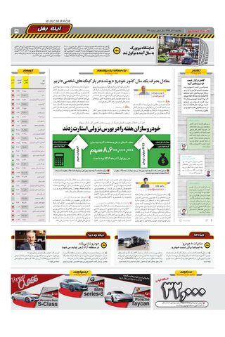 1310.pdf - صفحه 5