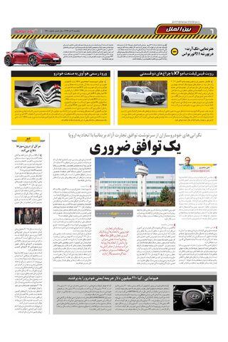 1310.pdf - صفحه 6