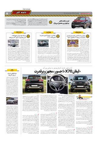 1310.pdf - صفحه 7