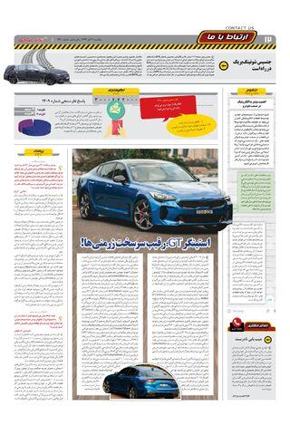 1310.pdf - صفحه 12