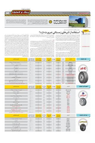 1310.pdf - صفحه 13