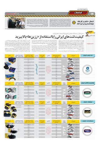1310.pdf - صفحه 14