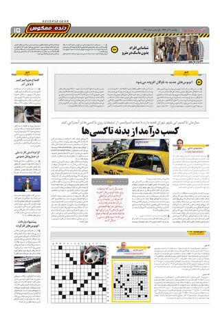 1310.pdf - صفحه 15