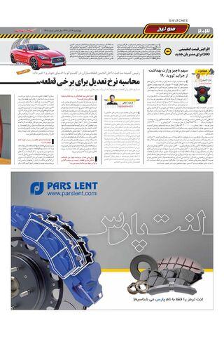 1318.pdf - صفحه 2
