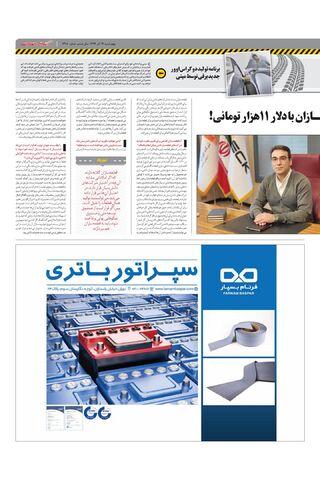 1318.pdf - صفحه 3