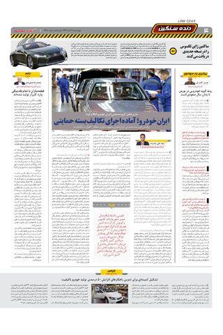 1318.pdf - صفحه 4