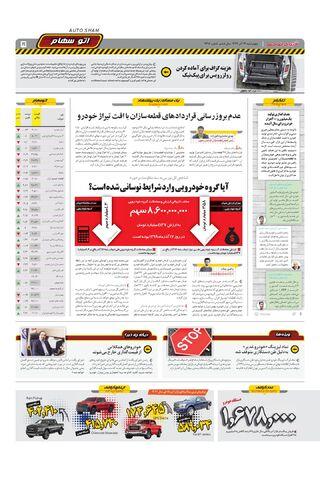 1318.pdf - صفحه 5