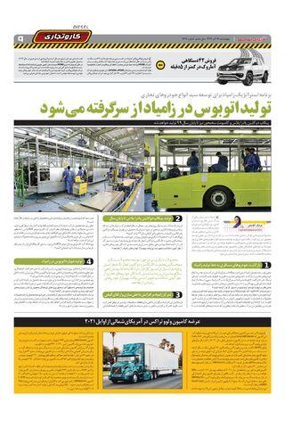 1318.pdf - صفحه 9