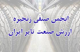 انجمن صنفی زنجیره ارزش صنعت تایر ایران آغاز به کار کرد