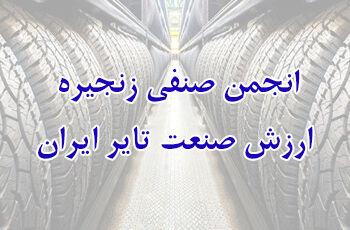 انجمن صنفی زنجیره ارزش صنعت تایر ایران