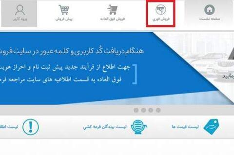 پنل در سایت ایران خودرو