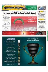 روزنامه دنیای خودرو - شماره 1386