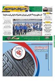 روزنامه دنیای خودرو - شماره 1388