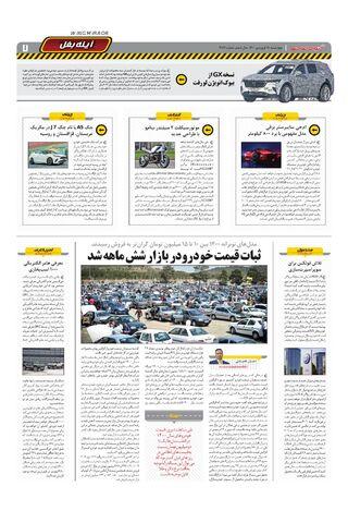 1389.pdf - صفحه 7