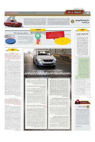 1389.pdf - صفحه 12