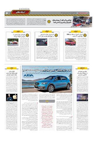 1390.pdf - صفحه 7