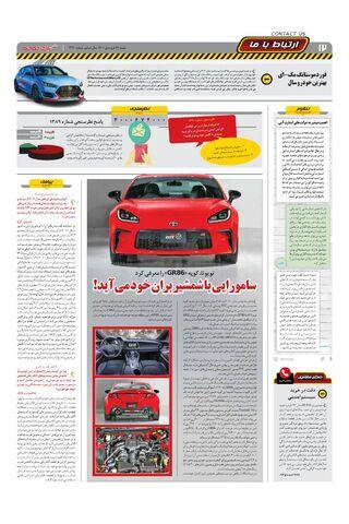 1390.pdf - صفحه 12