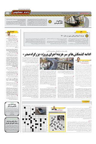 1390.pdf - صفحه 15