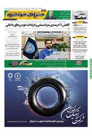 روزنامه دنیای خودرو - شماره 1391