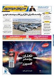 روزنامه دنیای خودرو - شماره 1392