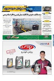 روزنامه دنیای خودرو - شماره 1393