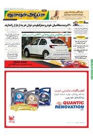 روزنامه دنیای خودرو - شماره 1394