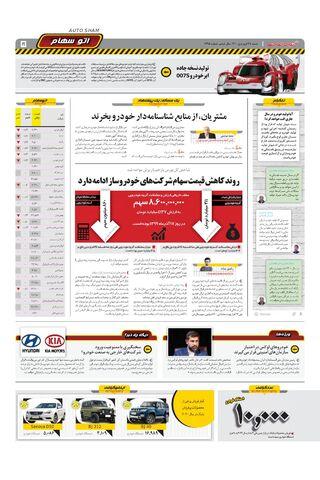 1395.pdf - صفحه 5