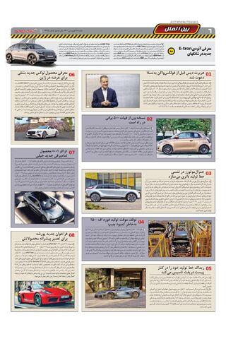 1395.pdf - صفحه 6