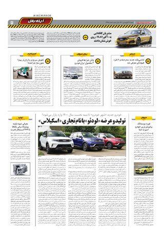 1395.pdf - صفحه 7