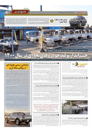 1395.pdf - صفحه 9