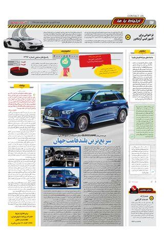 1395.pdf - صفحه 12