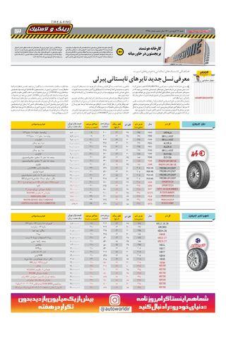1395.pdf - صفحه 13