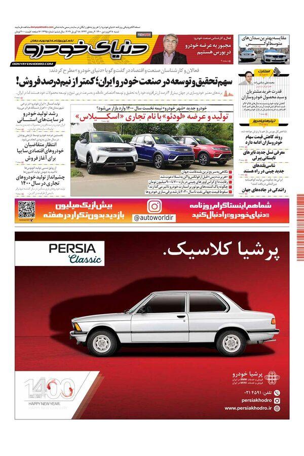 روزنامه دنیای خودرو - شماره 1395