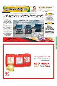 روزنامه دنیای خودرو - شماره 1397