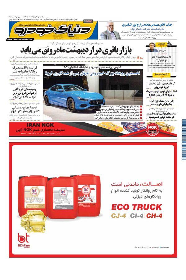روزنامه دنیای خودرو – شماره 1399