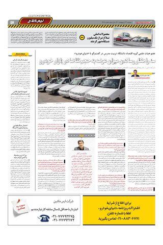 1407.pdf - صفحه 3