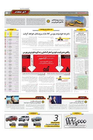 1407.pdf - صفحه 5