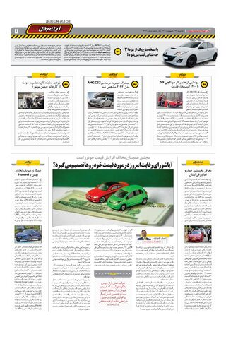 1407.pdf - صفحه 7