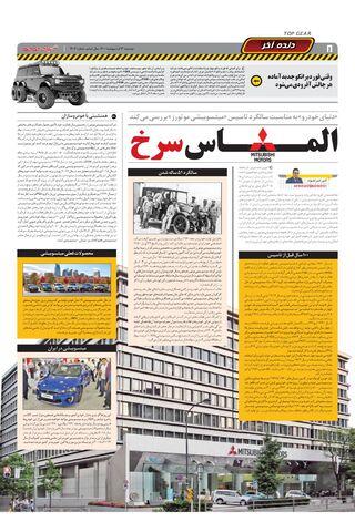 1407.pdf - صفحه 8